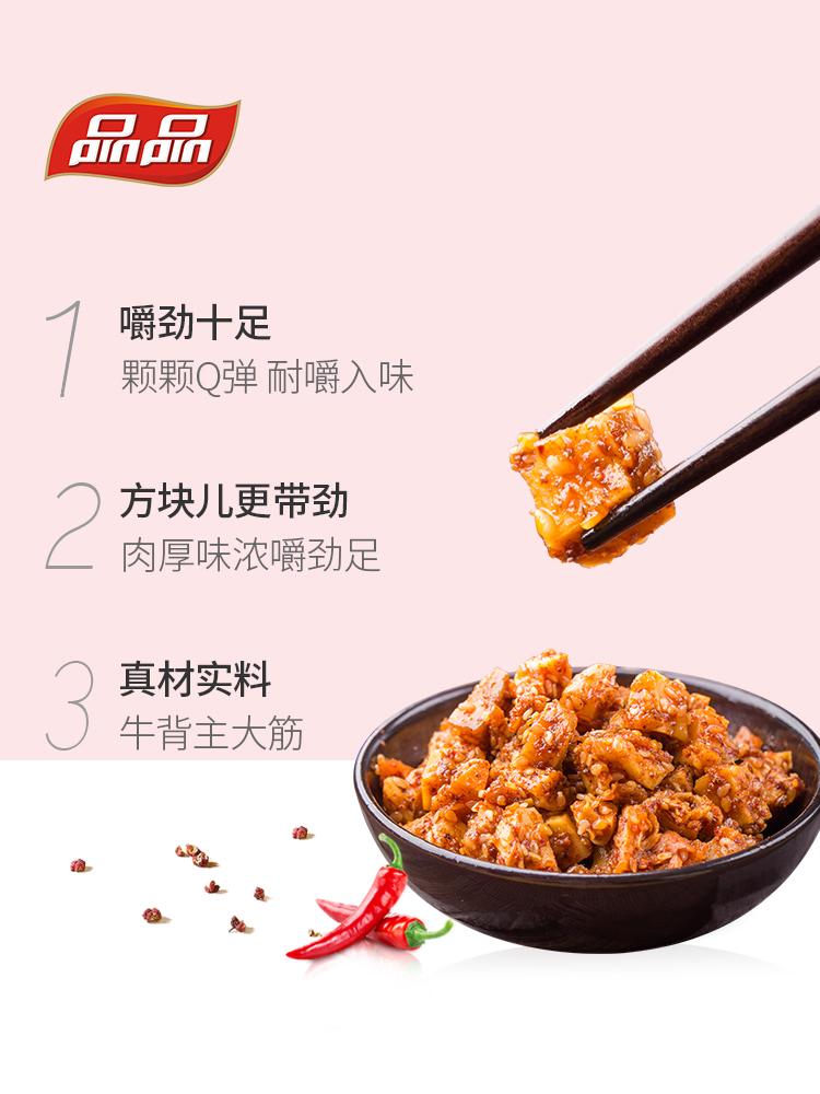 网红品品成都牛板筋麻辣烧烤零食四川吃零食小吃独立小包装约20包