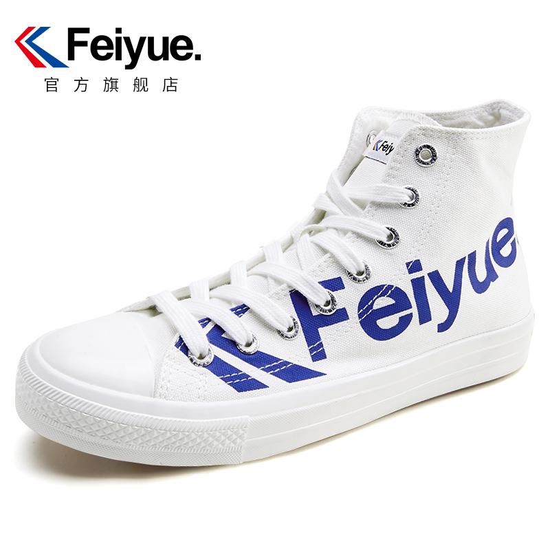 飞跃新款篮球鞋高帮帆布鞋男字母版小白鞋休闲鞋 预售   feiyue