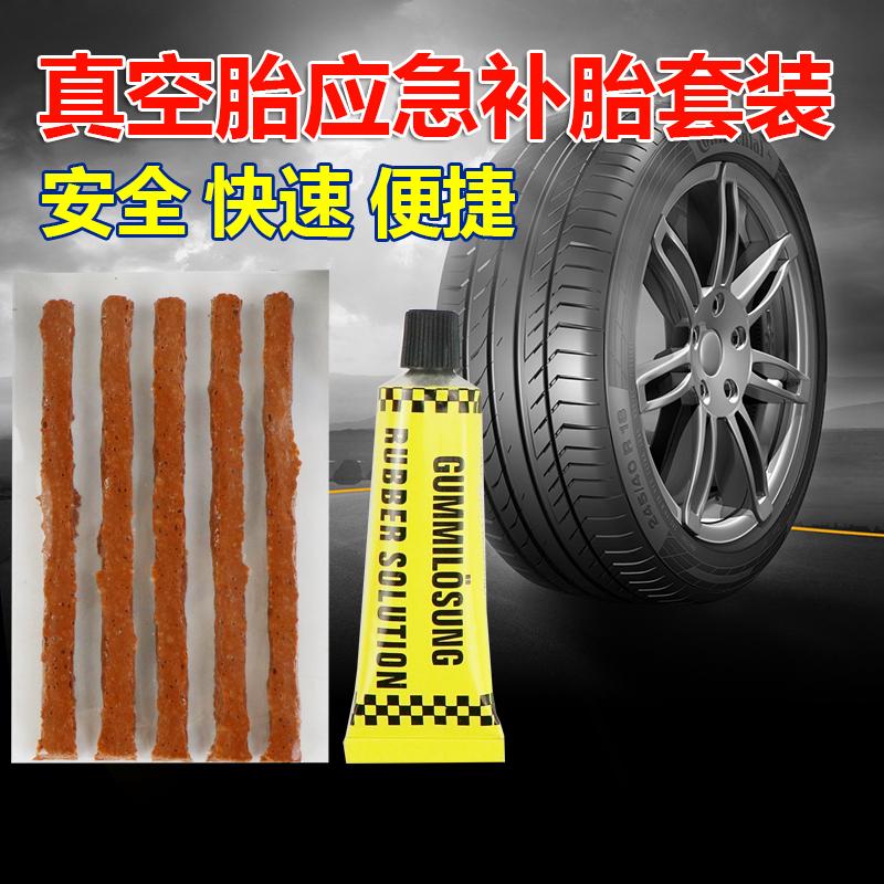 汽车补胎工具套装真空轮胎专用电瓶电动摩托车快速应急胶条胶水液