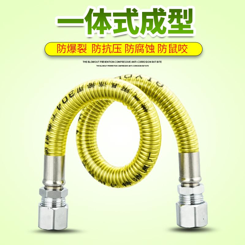 不锈钢天然气管加厚防爆热水器煤气管燃气管金属软管波纹管 304