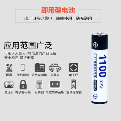 倍量 7号充电电池大容量 遥控汽车玩具镍氢可充电电池7号 10节装七号电池AAA血压计玩具闹钟鼠标遥控器电池 - 图3