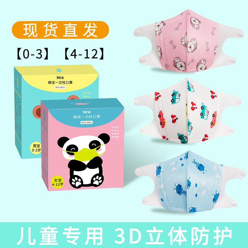 儿童口罩一次性3d防护专用男童女童小孩学生立体宝宝婴幼儿口鼻罩