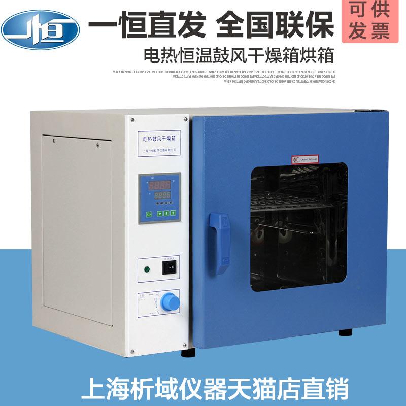 上海一恒DHG-9030A电热恒温鼓风干燥箱工业烤箱实验室烘箱定制款