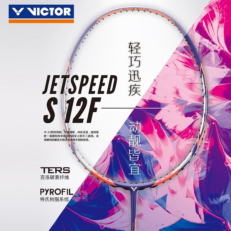 VICTOR/威克多 專業級速度類單拍羽毛球拍 極速系列JS-12