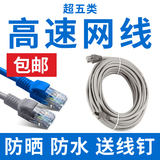 10 m long for fitting cable TV PC integrally with crystal head dedicated long cable 100 Mega