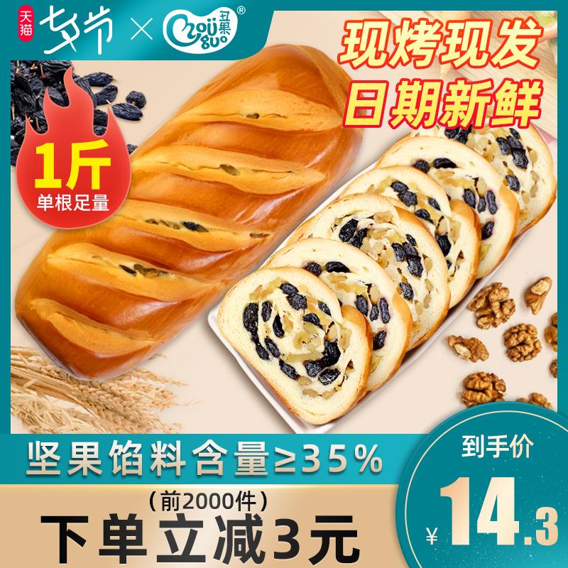 列巴俄罗斯大面包大列巴新疆全麦坚果西式早餐零食核桃仁500g包邮