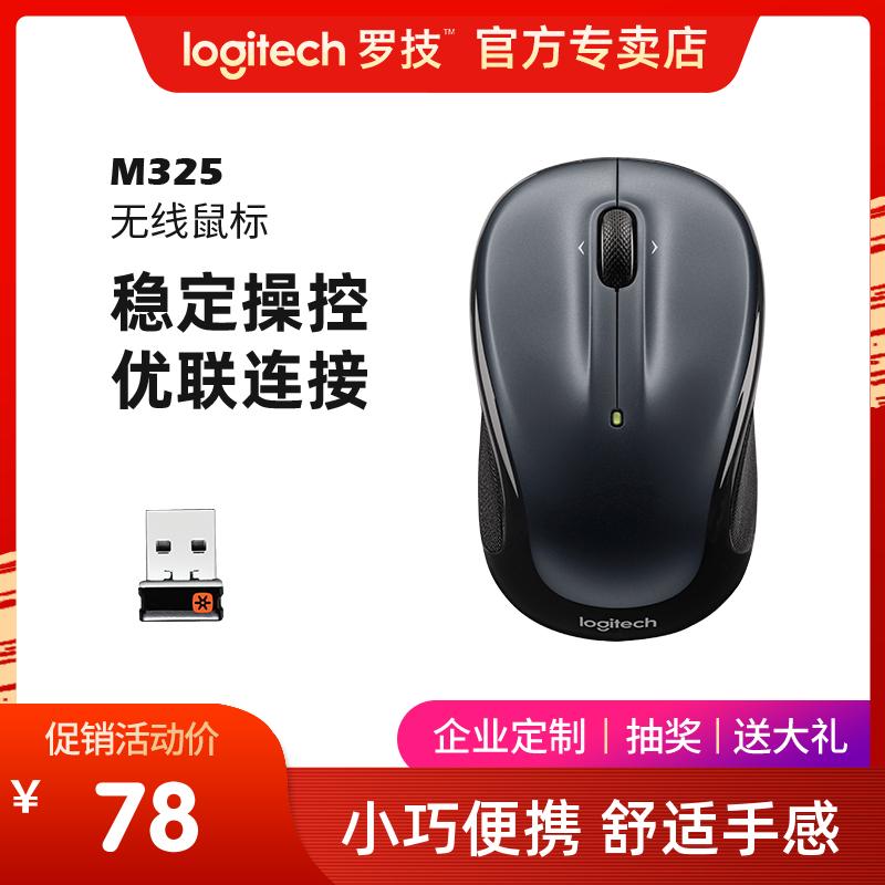羅技M325無線滑鼠筆記本桌上型電腦電腦USB商務便攜優聯辦公滑鼠