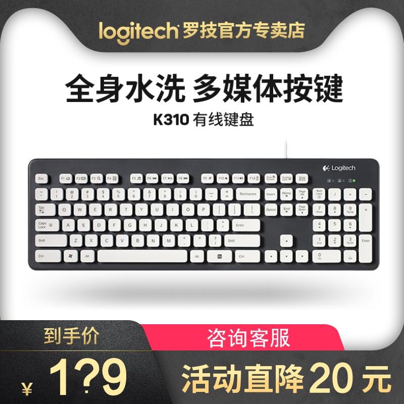 【官方專賣店】羅技k310有線鍵盤全身可水洗防水靜音膝上型電腦檯式機辦公家用巧克力鍵帽薄膜遊戲鍵盤多媒體