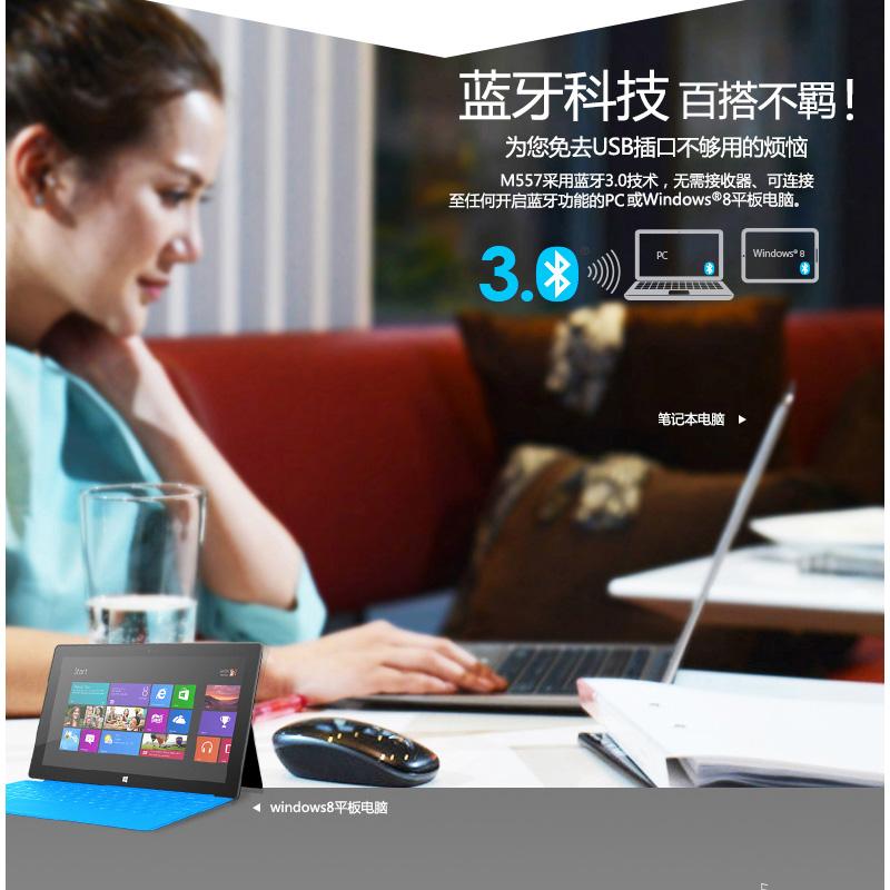 罗技M557无线蓝牙鼠标苹果笔记本mac平板电脑手机通用M558同款