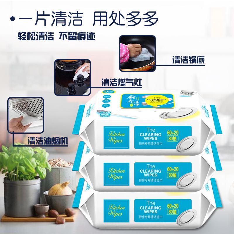 吸油去污厨房湿巾油烟机纸一次性家庭清洁卫生湿纸巾80抽X4包