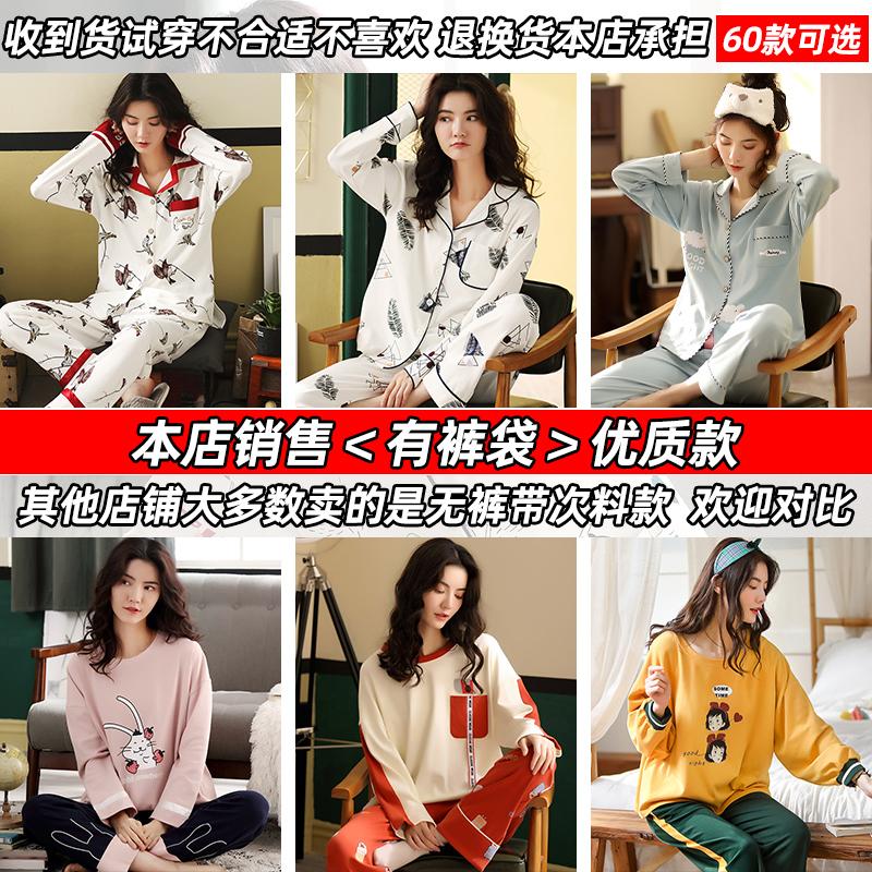 睡衣女士长袖春秋冬季纯棉韩版大码薄款可爱全棉家居服夏两件套装