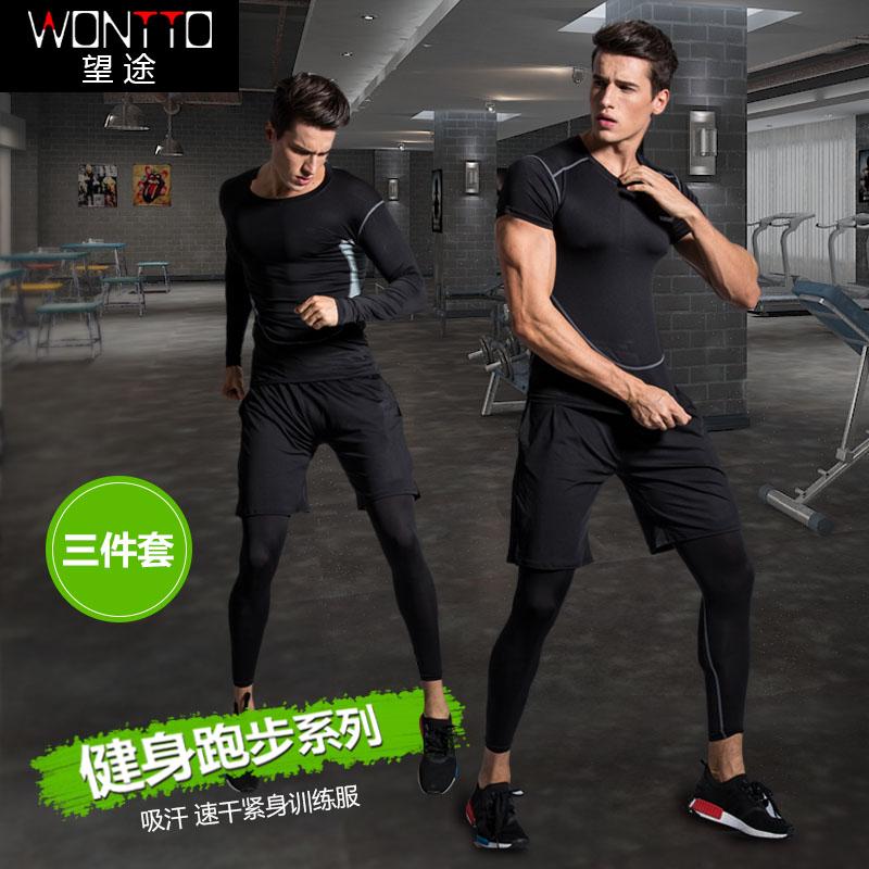 WONTTO春夏健身服三件套男装速干长袖紧身衣服裤跑男跑步运动服