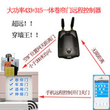 Easy Microunion APP WIFI-RF 315 / 433MHZ gateway remote intelligent remote dual control