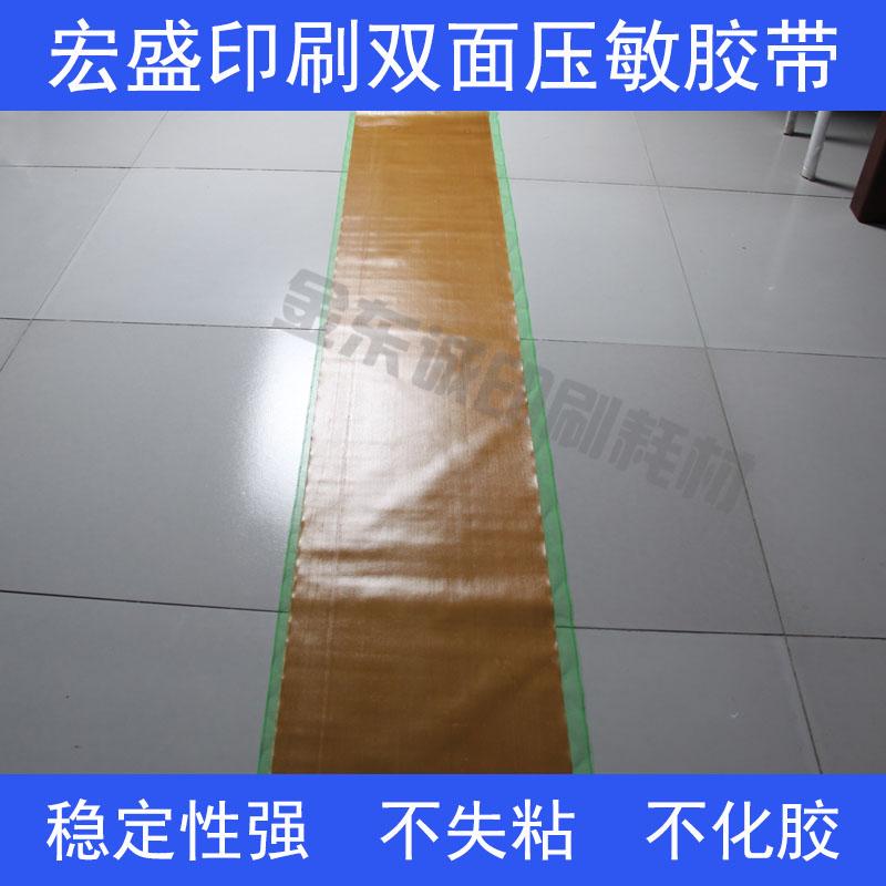 宏盛双面胶纸箱印刷双面胶粘布宏盛绿网双面胶带橡胶版印刷双面胶