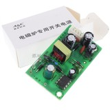 Induction cooker special power supply unit universal switching power supply module cooker universal power board