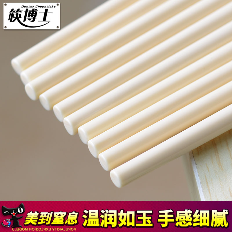 高档象牙白仿骨瓷家用长筷子套装防滑防霉10双家庭装分用合金快子