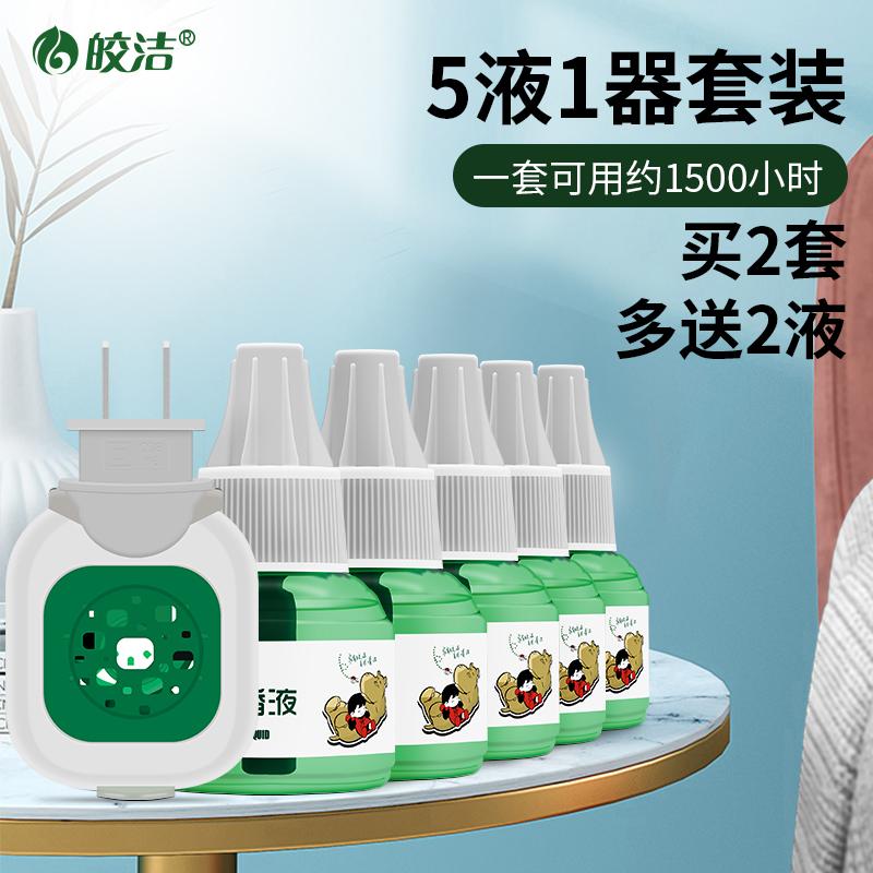 皎洁电热蚊香液无味驱蚊器插电家用式电文非无毒婴儿孕妇灭蚊液体
