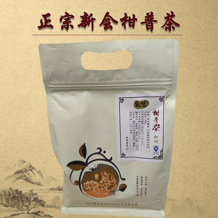 包邮 克 250 茶叶普洱和润柑普正宗新会陈皮广东特产大青二红