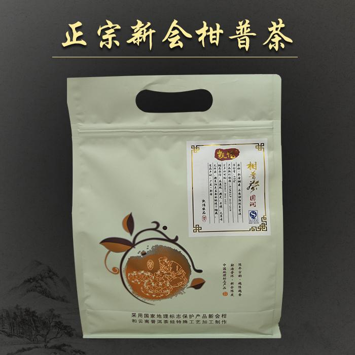 包邮 克 250 茶叶普洱圆润柑普正宗新会陈皮广东特产大青二红