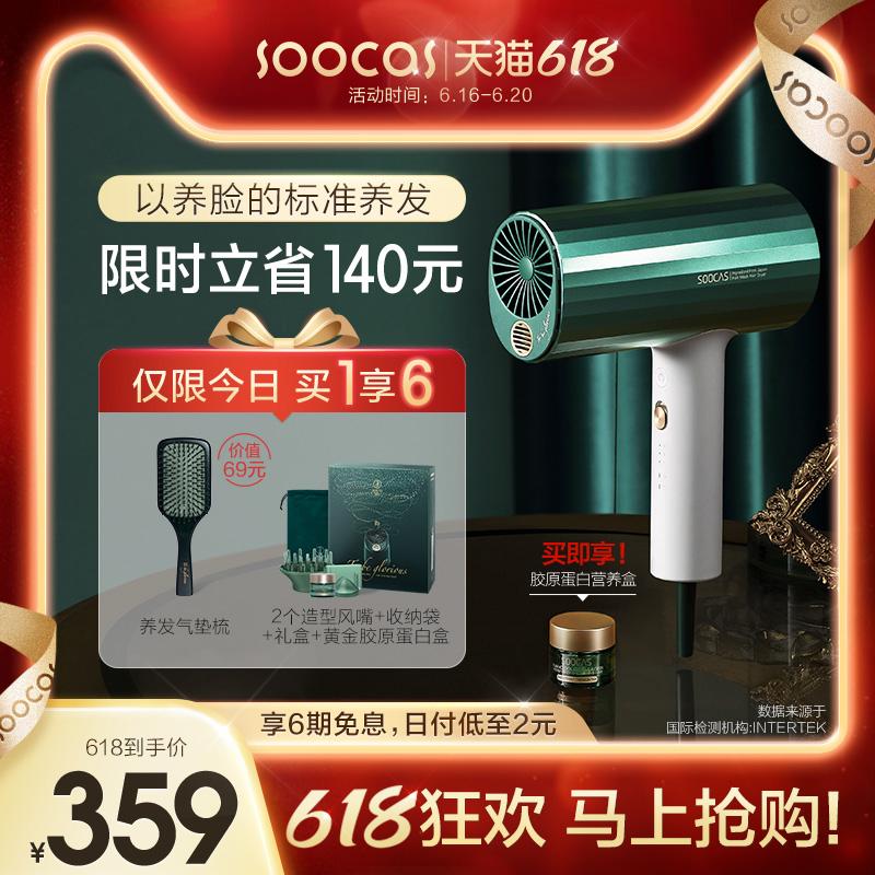 【618抢购】素士发膜吹风机家用负离子护发大功率电吹风筒 冷热风