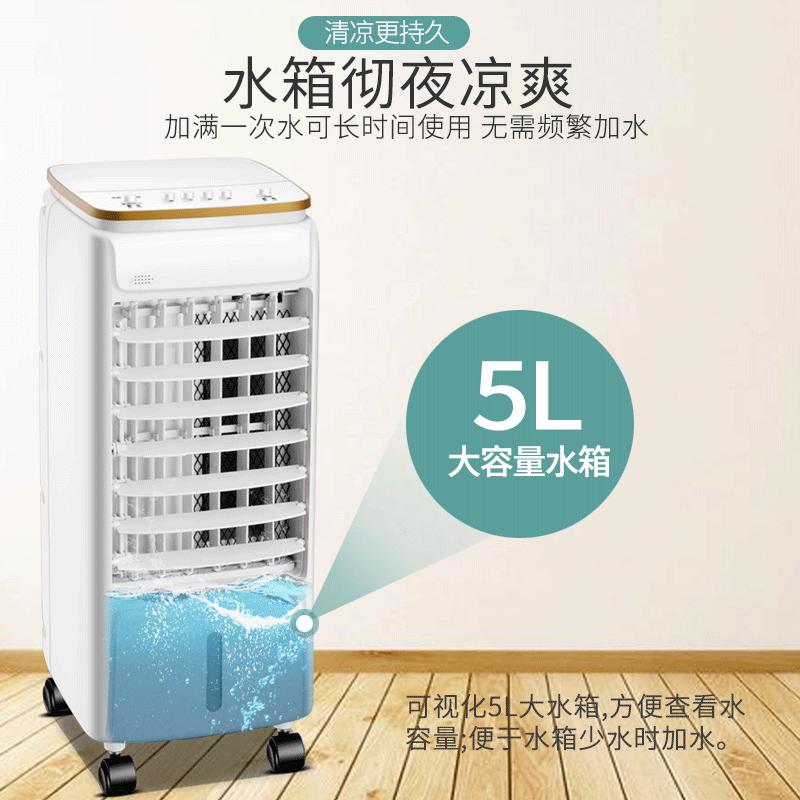 金正空调扇制冷器冷风机家用宿舍风扇单冷型加湿小型移动水冷空调【图4】