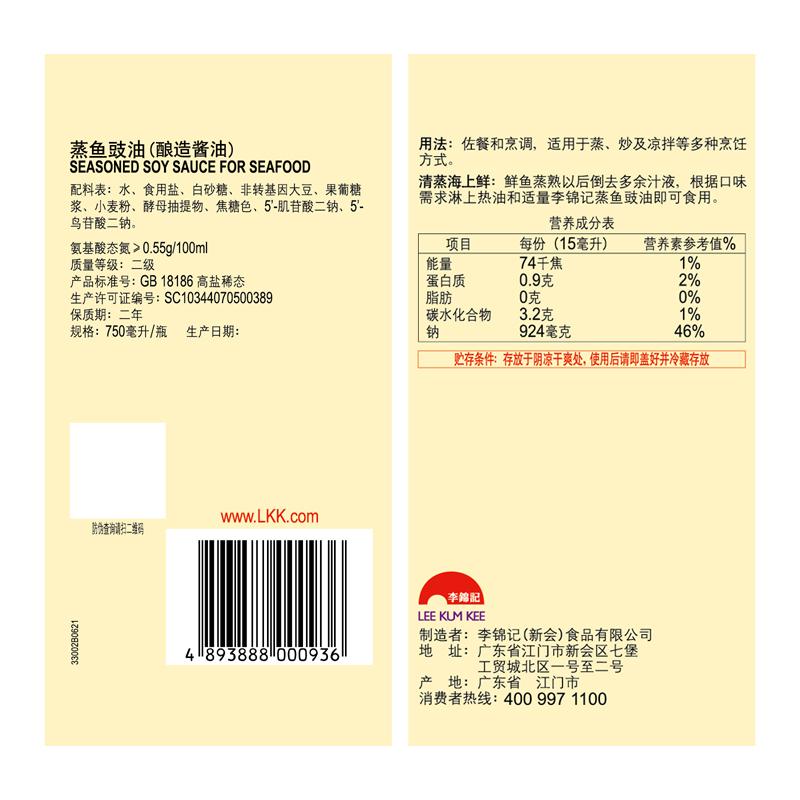 李锦记蒸鱼豉油750ml/2瓶酿造酱油 海鲜清蒸酱油 炒菜炒饭蒸鱼汁