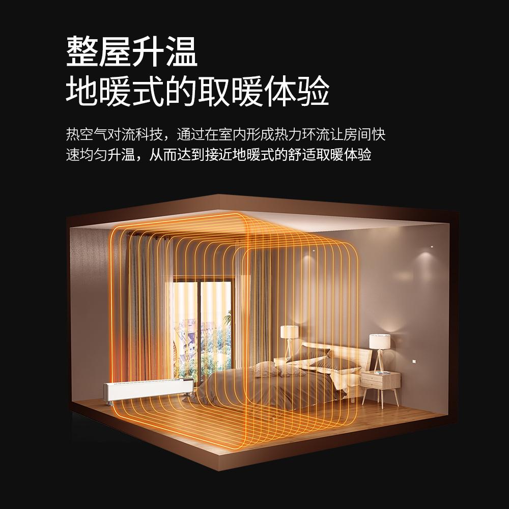 美菱踢脚线取暖器家用卧室电暖气片节能省电速热暖风机烤火炉暖器