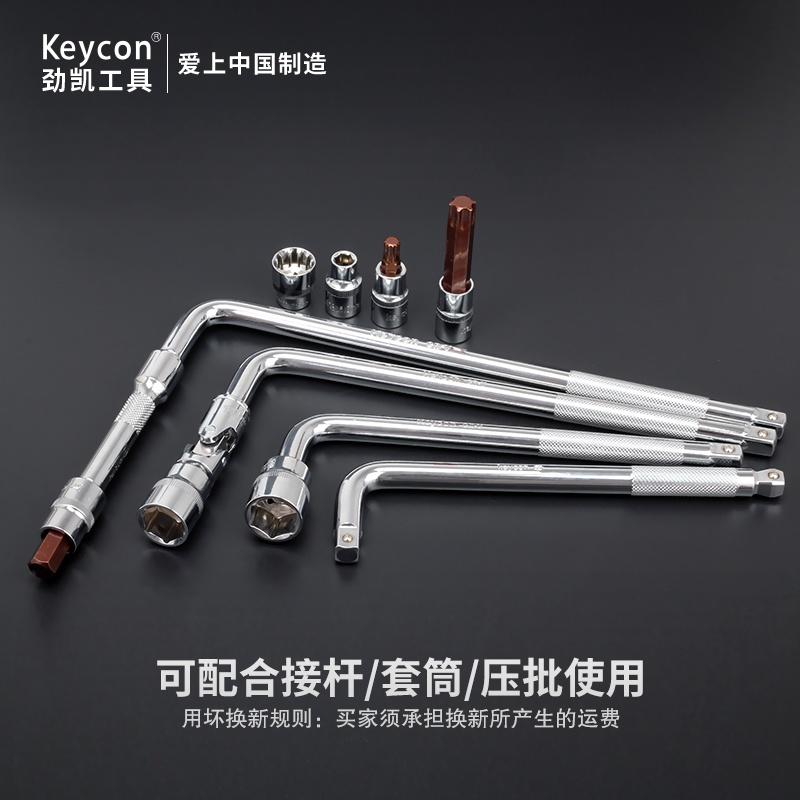 弯杆L型套筒头加长连接杆扳手汽车汽修维修工具1/2寸12.5mm