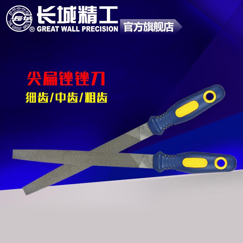 长城精工锉刀钢锉扁平细中粗齿金属木工打磨工具平板挫刀12/14寸