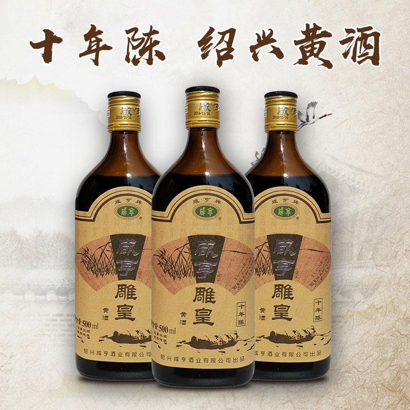 6 绍兴黄酒咸亨雕皇十年陈瓶装 500ML 瓶半甜型正品包邮特价促销