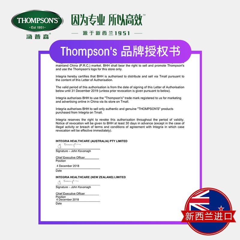 【临期】Thompsons汤普森紫锥菊胶囊60粒 缓解感冒辅助自然抵抗
