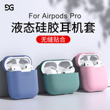 AirPods Pro Airpodspro protective sleeve shell protective case Apple Airpod3 wireless Bluetooth headset sets of three liquid silicone 2nd generation thin matte por creative airpords
