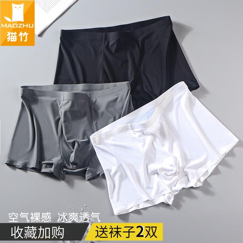 男士冰丝内裤白色平角裤夏季薄棉质无痕透气四角裤性感潮速干短裤