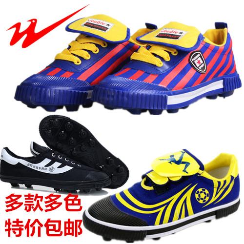 双星足球鞋碎钉男子帆布儿童足球鞋男女碎钉足球鞋训练球鞋男鞋