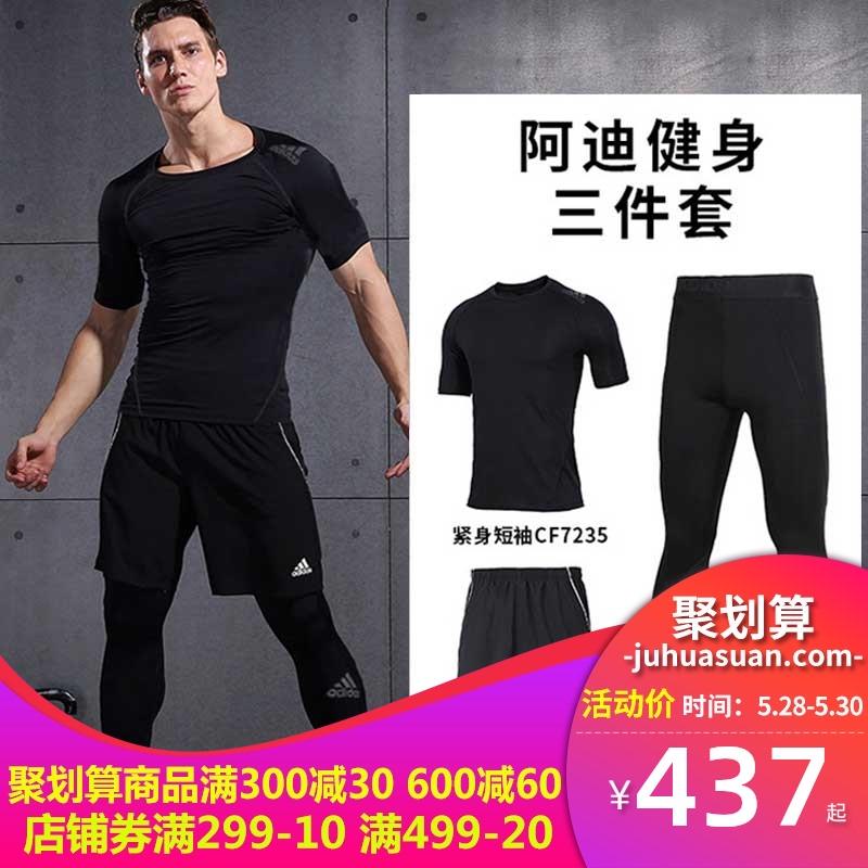阿迪达斯健身服男套装 三件套速干衣短袖T恤两件套男士健身运动服