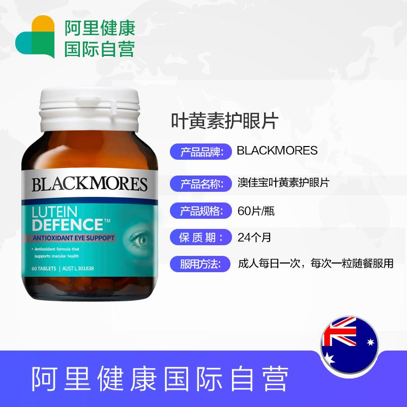 澳洲进口Blackmores澳佳宝叶黄素护眼片 保护视力缓解疲劳 60粒