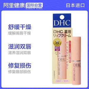 日本DHC蝶翠诗橄榄无色护唇膏 滋润保湿润唇防干裂1.5g*2支