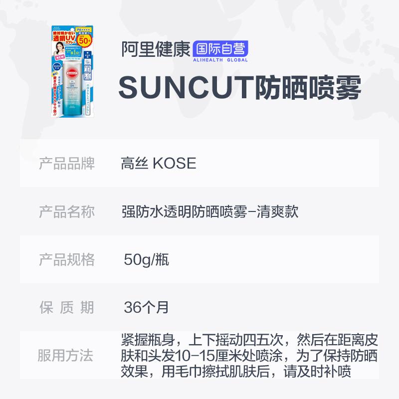 2 防曬透明噴霧防曬霜全身可用防紫外線清爽款 SUNCUT 高絲 Kose 日本