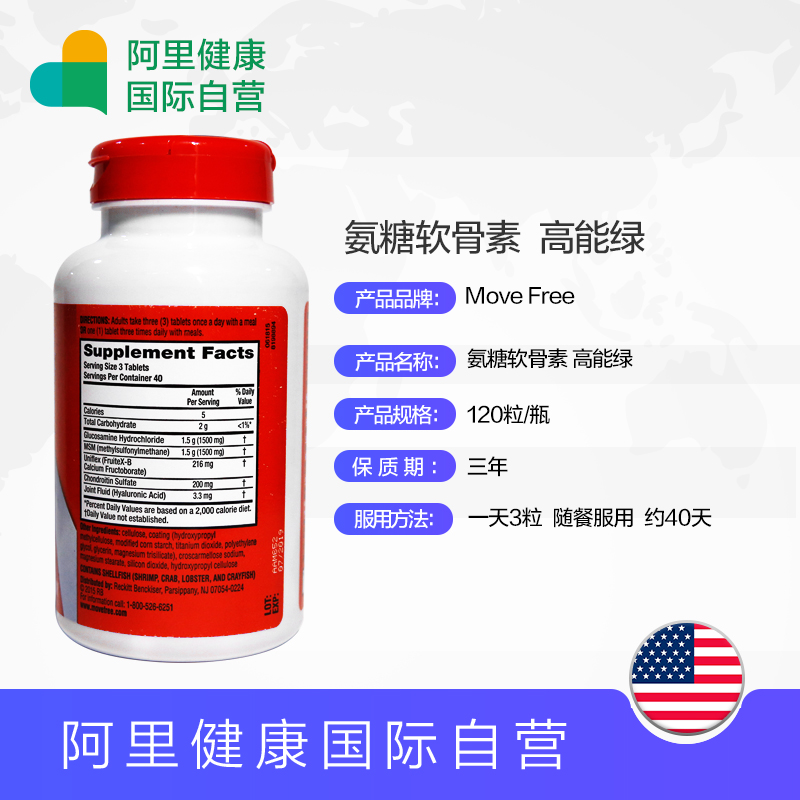 【袁姗姗同款】美国进口MoveFree氨糖维骨力氨基葡萄糖MSM绿120粒