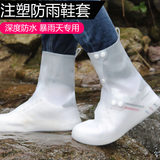 Rain cover women's rainy day shoes cover waterproof non-slip rain rain foot cover thick wear-resistant silicone children's male rain boots cover