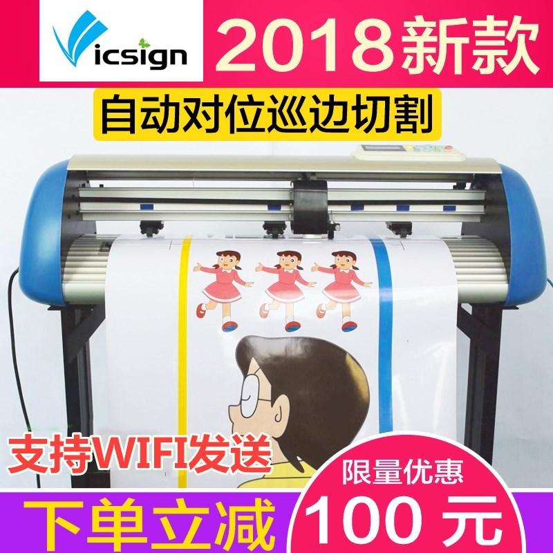 海沃佳 刻字机 热转印巡边 广告反光膜刻绘机不干胶即时贴 a3小型