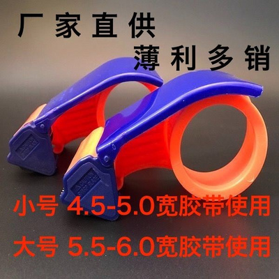 3 pack packer transparent plastic strapping tape sealing tape packing is simple sealing device Sealer