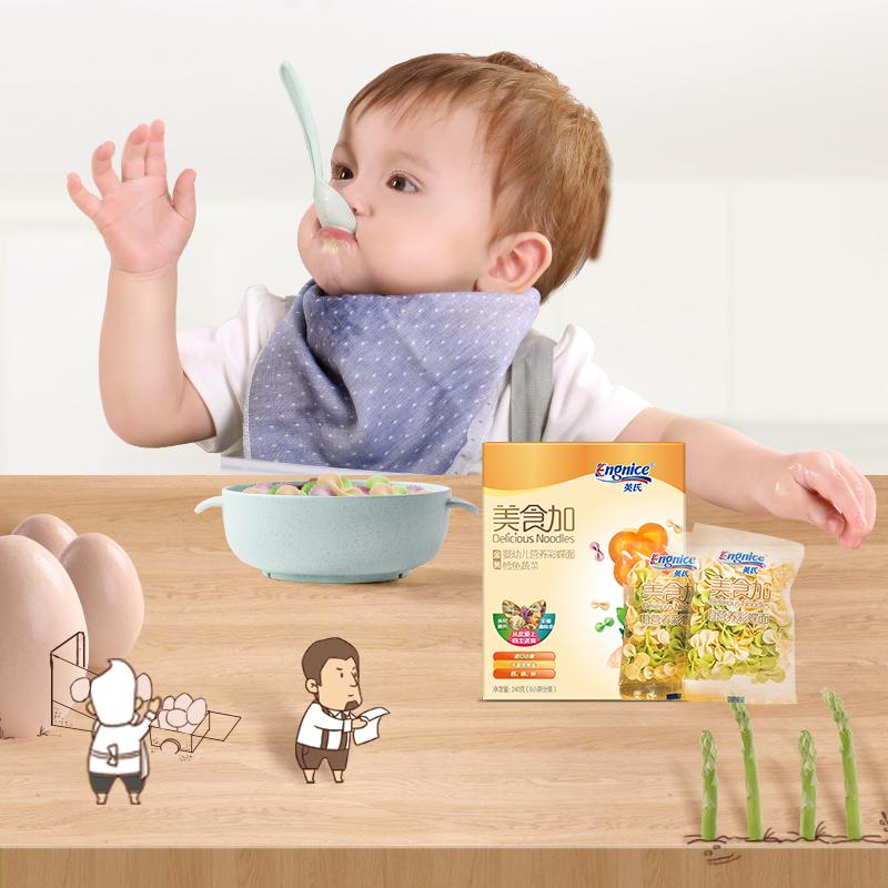 英氏蝴蝶面3盒 宝宝面条彩蝶面果蔬面婴儿蝴蝶面辅食无盐