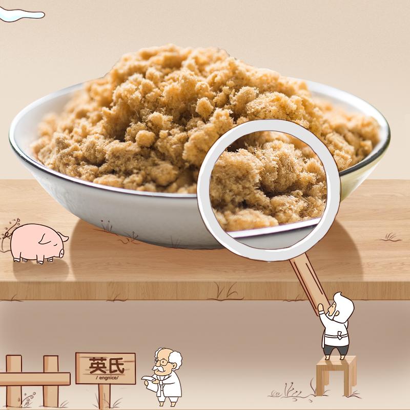 英氏雪绒肉松(鳕鱼+金枪鱼) 儿童营养肉酥 2盒加送婴儿宝宝辅食无