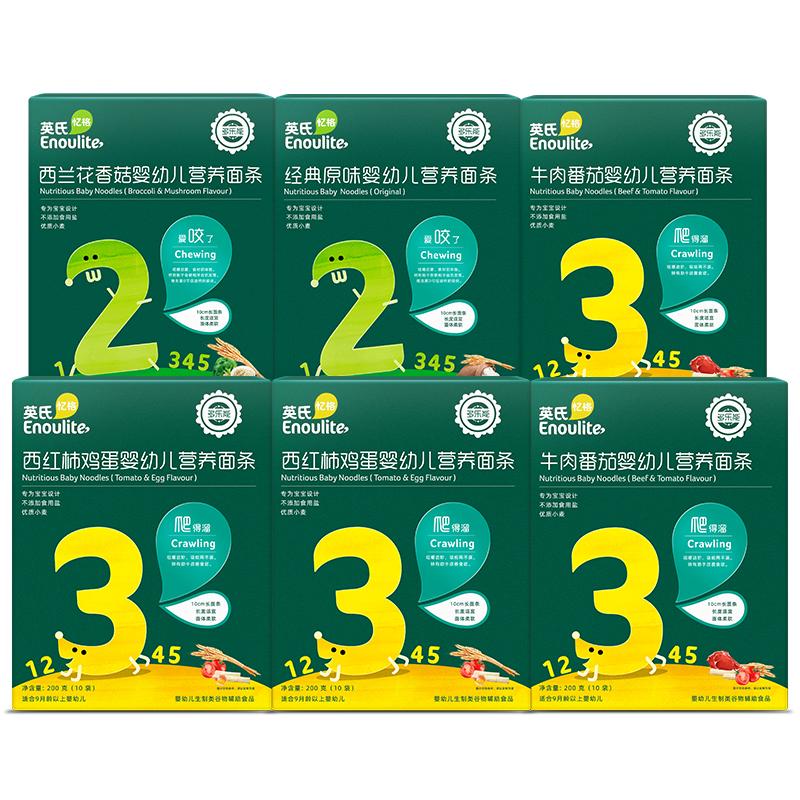 英氏婴儿面条6盒 宝宝辅食婴幼儿营养面条儿童无添加食盐6-36个月