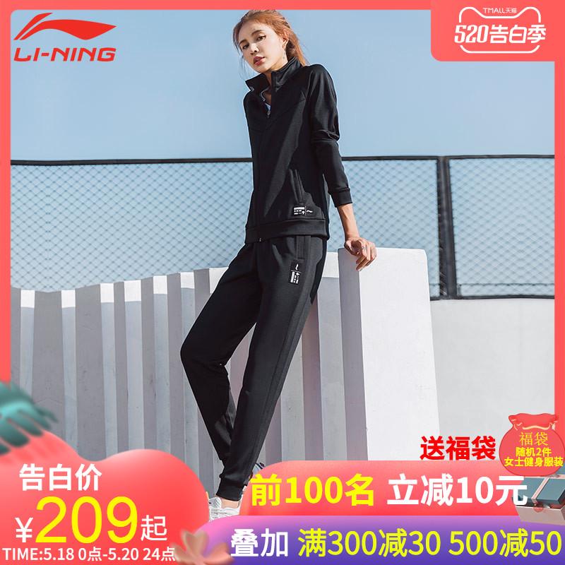 李宁运动套装女休闲两件套立领外套长裤宽松瑜伽跑步健身服春夏季