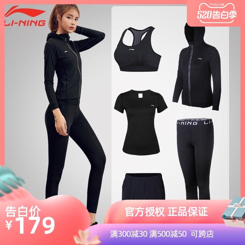 李宁运动瑜伽服套装女2020春夏跑步训练健身衣高弹紧身休闲五件套