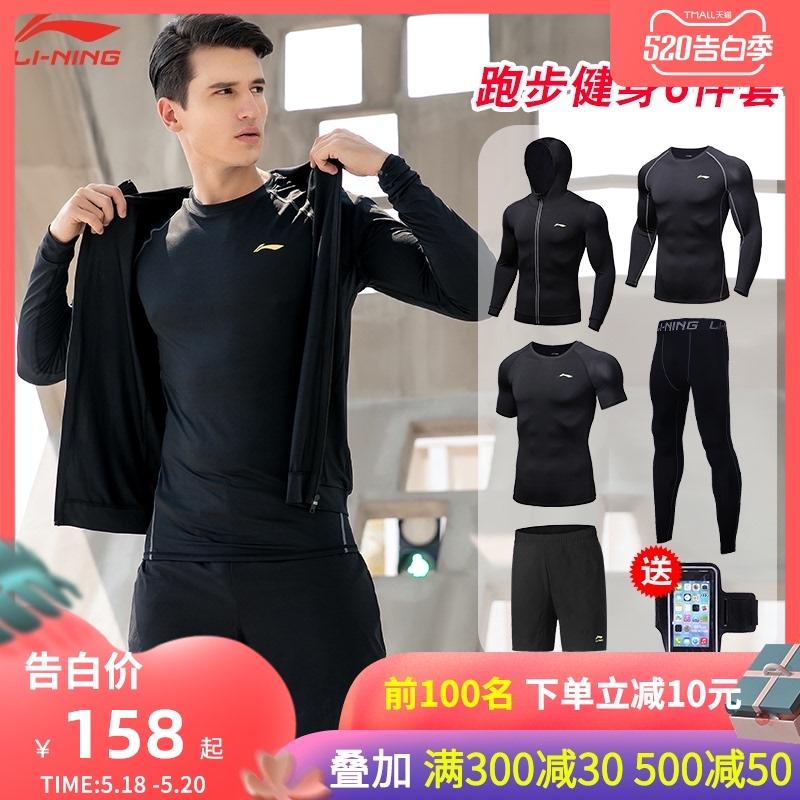 李宁运动健身套装男跑步速干紧身衣篮球打底训练健身房服专业装备