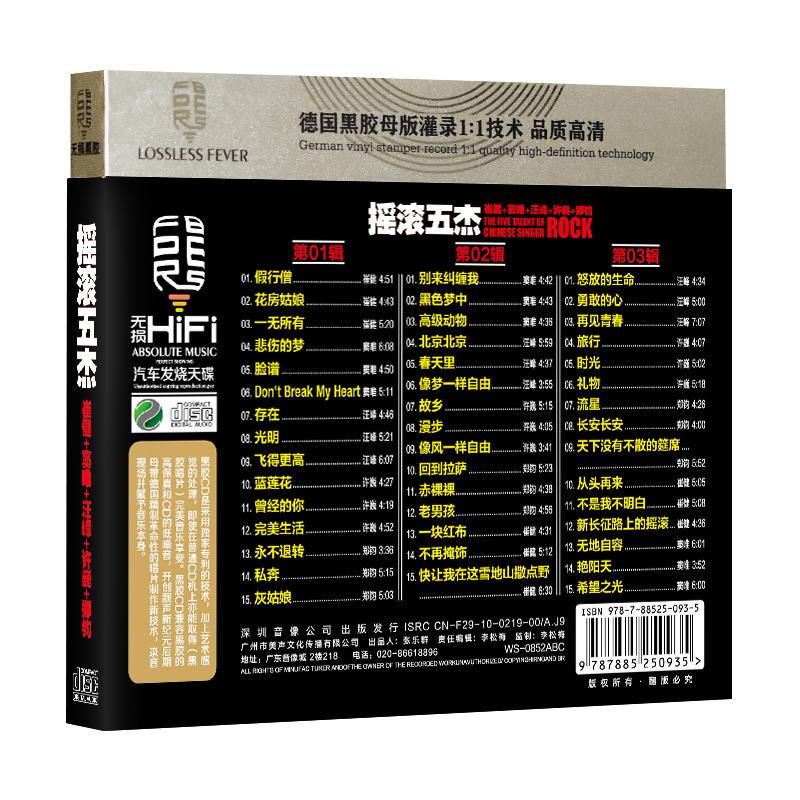 摇滚音乐合辑cd音乐光盘许巍崔健郑钧歌曲