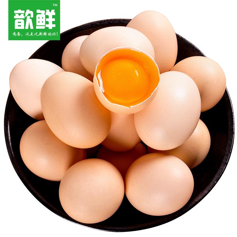 【歆鲜】新鲜橘园鲜鸡蛋30枚 发当天鸡蛋 农家新鲜鲜鸡蛋包邮